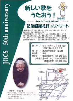 【長野】JOCS感謝記念礼拝&リトリート~テゼ共同体のブラザー・フランクを迎えて(チラシ)