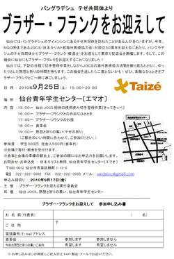 【仙台】JOCS・テゼ共同体からブラザー・フランクをお迎えして