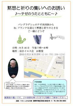【静岡】ブラザー・フランク 静岡の集い~ラルシュ・かなの家にて(チラシ)