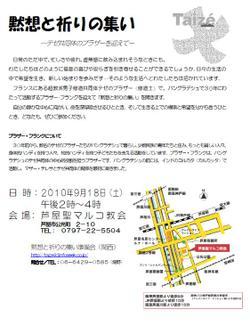 【神戸】芦屋聖マルコ教会での集い