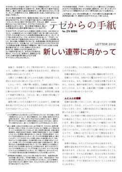 Letter2012_3
