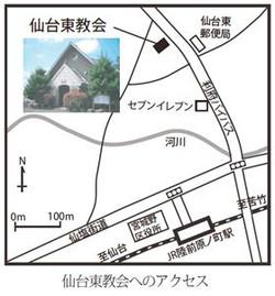 仙台東教会へのアクセス