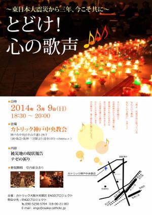 Kobe2014_march