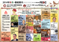 FEBC2014年秋・番組表