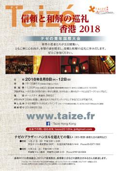 Taize2018hk_a4