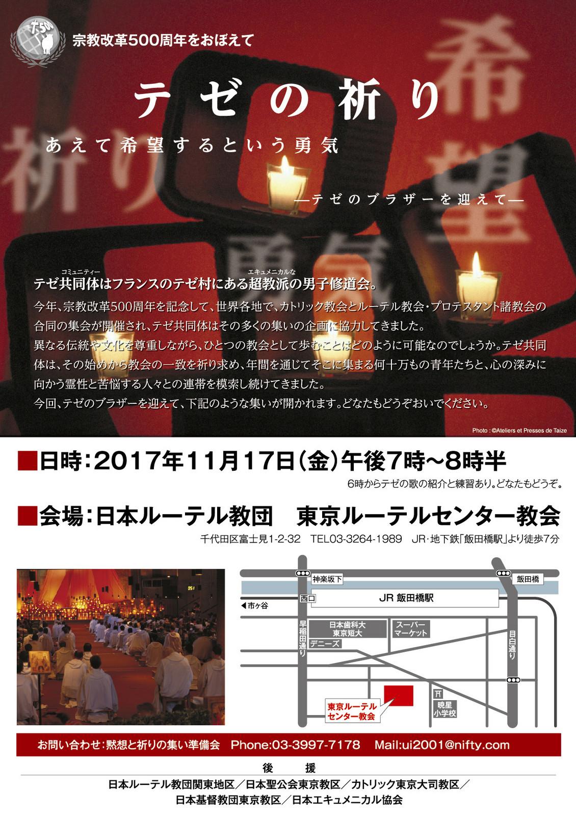 2017年東京での集い